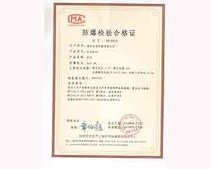 防爆检验合格证书
