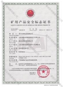 KLX5LM(A)信息矿灯资质