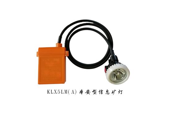 KLX5LM(A)本安型信息矿灯