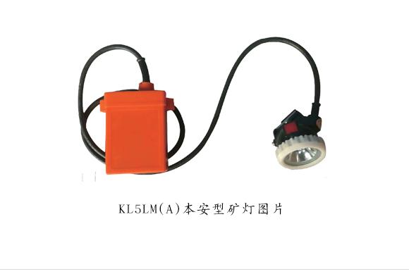 KL5LM(A)本安型矿灯