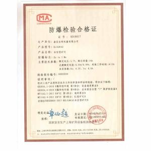 永明电器KL5LM(A)本安型矿灯 防爆证-资质二