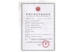 KL4LM(A)矿灯资质证书