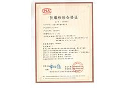 KL5LM(A)本安型矿灯资质证书