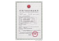 KLX5LM(A)本安型信息矿灯资质证书