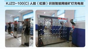 新疆KJZD-100(C)虹膜识别智能矿灯充电架